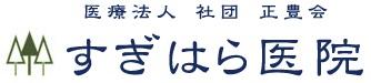 すぎはら医院 内科・胃腸科(消化器科)京都市上京区